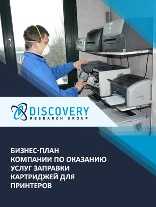 Бизнес-план компании по оказанию услуг заправки картриджей для принтеров