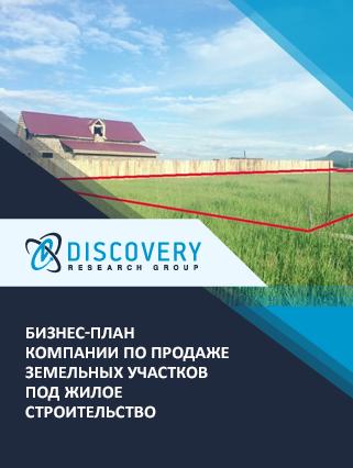Бизнес-план компании по продаже земельных участков под жилое строительство