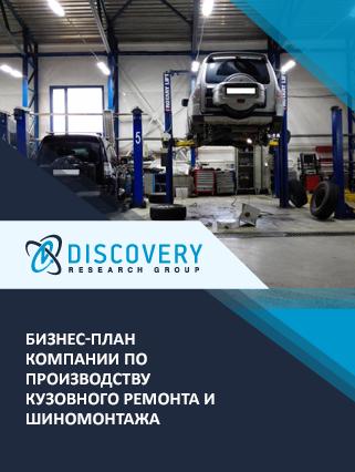 Бизнес-план компании по производству кузовного ремонта и шиномонтажа