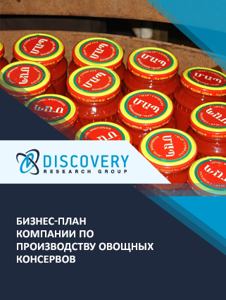 Бизнес-план компании по производству овощных консервов