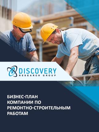 Бизнес-план компании по ремонтно-строительным работам