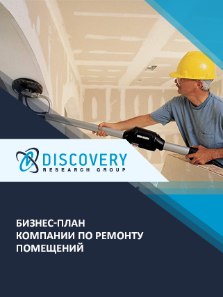 Бизнес-план компании по ремонту помещений