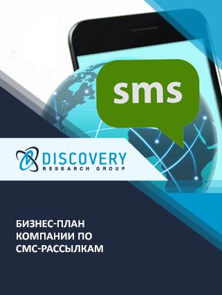 Бизнес-план компании по смс-рассылкам