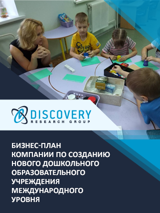 Бизнес-план компании по созданию нового дошкольного образовательного учреждения международного уровня