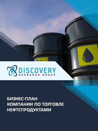 Бизнес-план компании по торговле нефтепродуктами