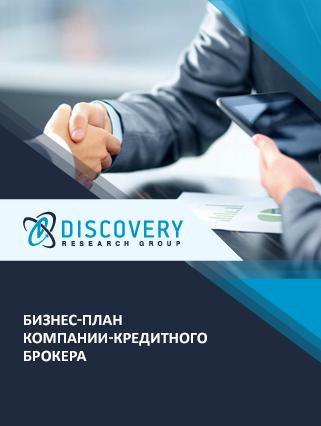 Бизнес-план компании-кредитного брокера