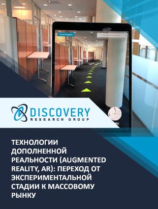 Технологии дополненной реальности (augmented reality, AR): переход от экспериментальной стадии к массовому рынку