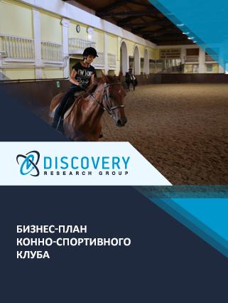 Бизнес-план конно-спортивного клуба