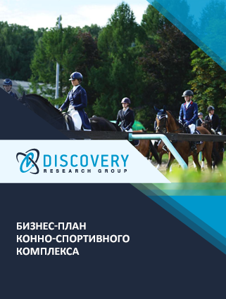 Бизнес-план конно-спортивного комплекса