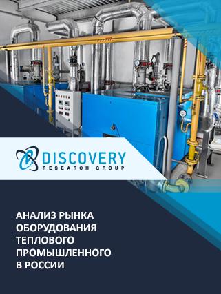 Маркетинговое исследование - Анализ рынка оборудования теплового промышленного в России