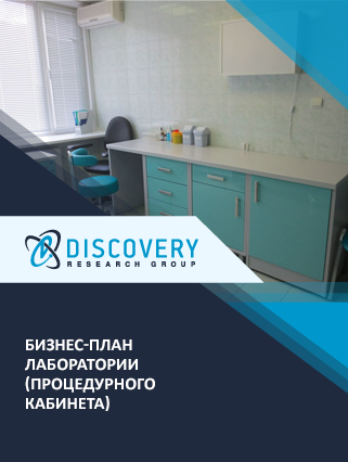Бизнес-план лаборатории (процедурного кабинета)