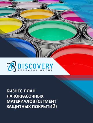 Маркетинговое исследование - Бизнес-план лакокрасочных материалов (сегмент защитных покрытий)