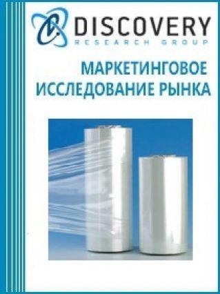Маркетинговое исследование - Анализ полимерной пленки и гибкой упаковки в России
