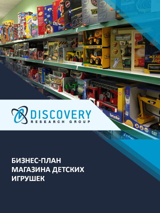 Бизнес-план магазина детских игрушек