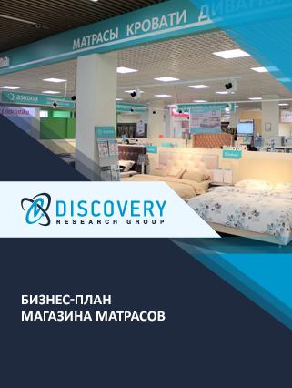 Бизнес-план магазина матрасов