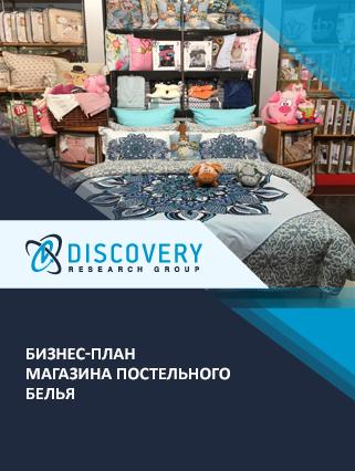 Бизнес-план магазина постельного белья