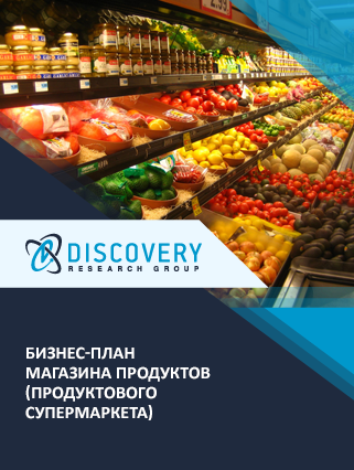 Бизнес-план магазина продуктов (продуктового супермаркета)
