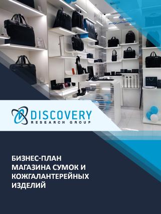 Бизнес-план магазина сумок и кожгалантерейных изделий