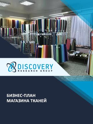 Бизнес-план магазина тканей