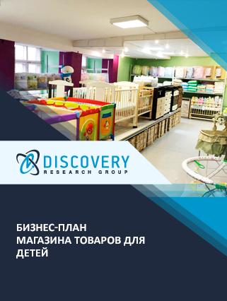 Бизнес-план магазина товаров для детей