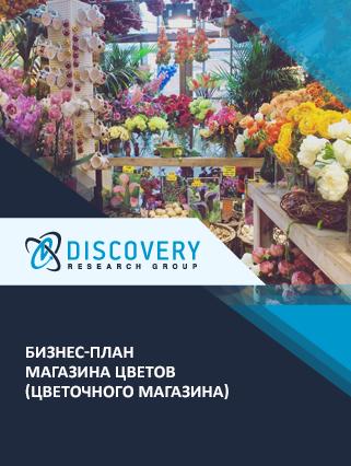 Бизнес-план магазина цветов (цветочного магазина)