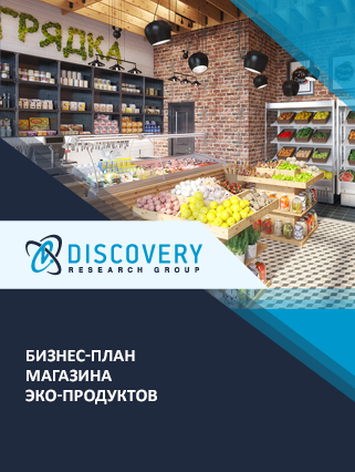 Бизнес-план магазина эко-продуктов