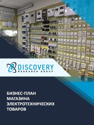 Бизнес-план магазина электротехнических товаров