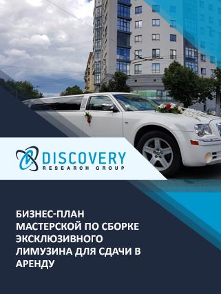 Бизнес-план мастерской по сборке эксклюзивного лимузина для сдачи в аренду