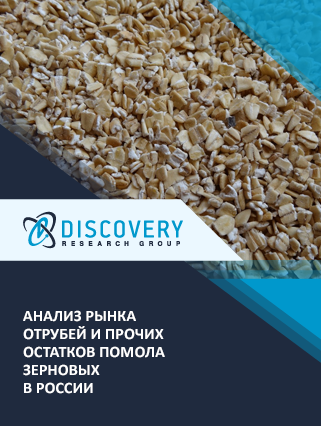 Анализ рынка отрубей и прочих остатков помола зерновых в России