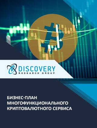 Бизнес-план многофункционального криптовалютного сервиса