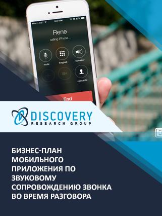 Бизнес-план мобильного приложения по звуковому сопровождению звонка во время разговора