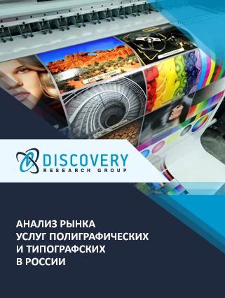 Маркетинговое исследование - Анализ рынка услуг полиграфических и типографских в России