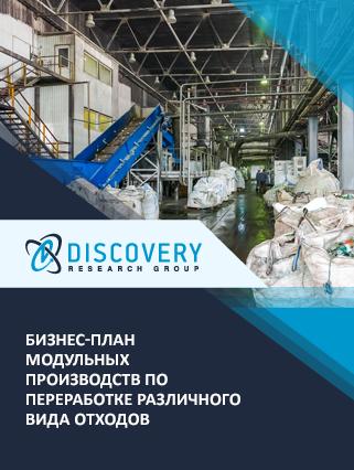 Бизнес-план модульных производств по переработке различного вида отходов