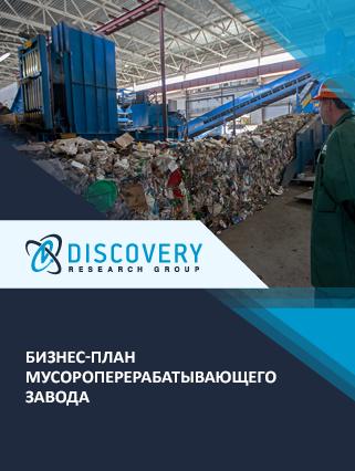 Бизнес-план мусороперерабатывающего завода