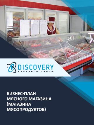 Бизнес-план мясного магазина (магазина мясопродуктов)