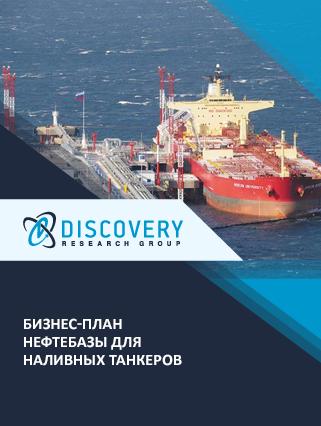 Бизнес-план нефтебазы для наливных танкеров