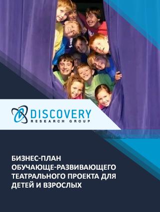 Бизнес-план обучающе-развивающего театрального проекта для детей и взрослых
