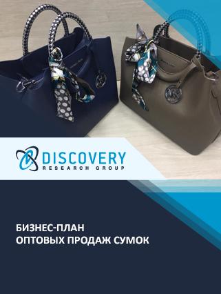 Бизнес-план оптовых продаж сумок
