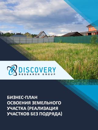 Бизнес-план освоения земельного участка (реализация участков без подряда)