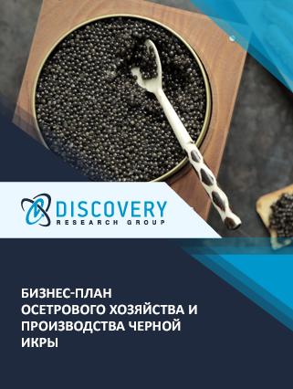 Бизнес-план осетрового хозяйства и производства черной икры