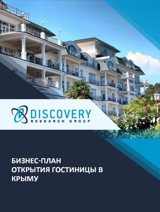 Бизнес-план открытия гостиницы в Крыму