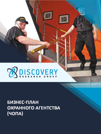 Бизнес-план охранного агентства (ЧОПа)