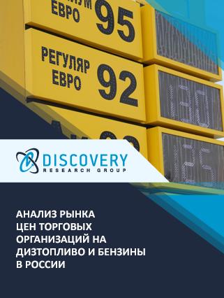 Анализ рынка цен торговых организаций на дизтопливо и бензины в России