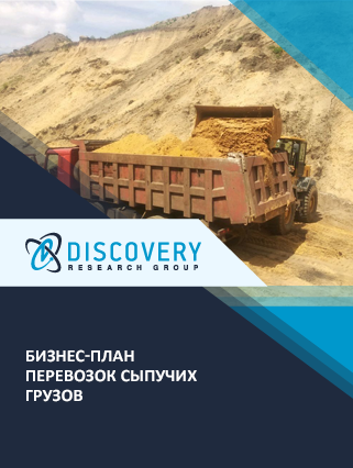 Бизнес-план перевозок сыпучих грузов