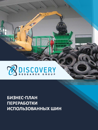 Бизнес-план переработки использованных шин