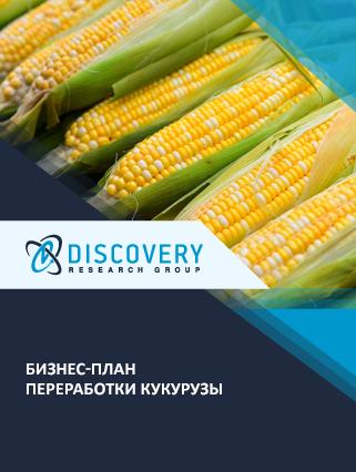 Бизнес-план переработки кукурузы