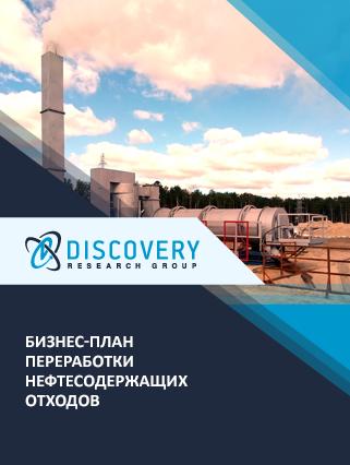Бизнес-план переработки нефтесодержащих отходов