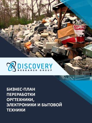 Бизнес-план переработки оргтехники, электроники и бытовой техники