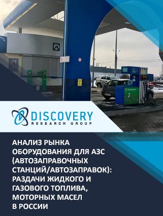 Маркетинговое исследование - Анализ рынка оборудования для АЗС (автозаправочных станций/автозаправок): раздачи жидкого и газового топлива, моторных масел в России