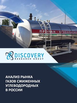 Маркетинговое исследование - Анализ рынка газов сжиженных углеводородных в России